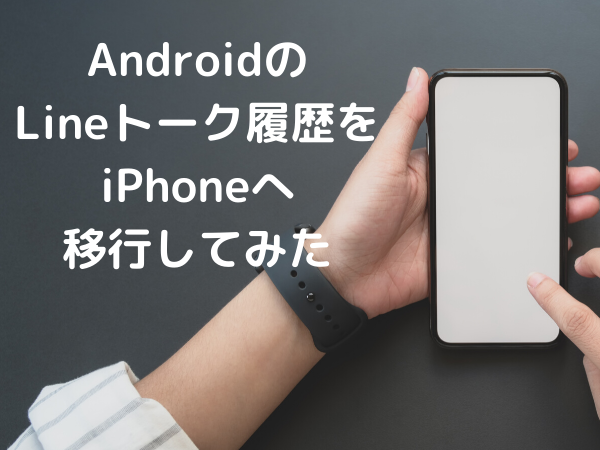 Iphone 移行 android line